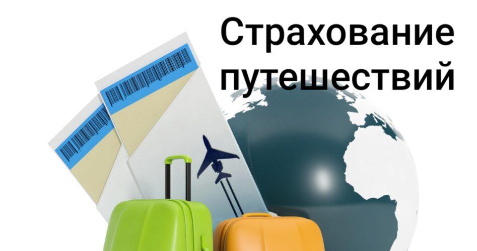 страхование-путешествий